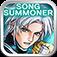 ソングサマナー 歌われぬ戦士の旋律:完全版